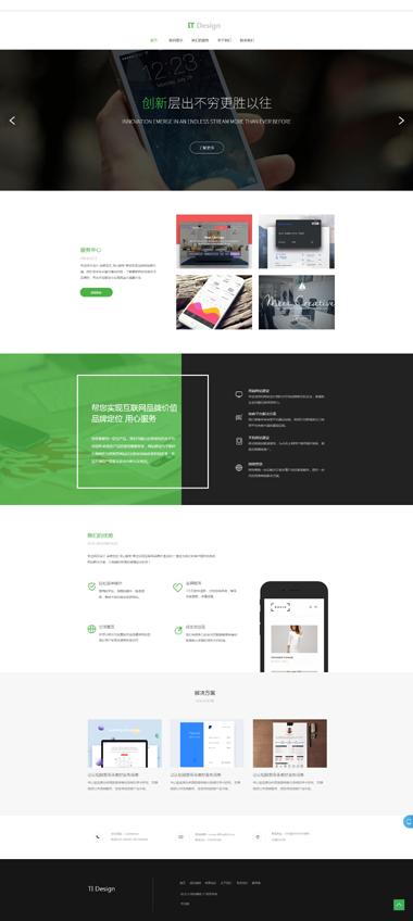 专业企业网站建设-IT企业网站模板-网站SEO优化