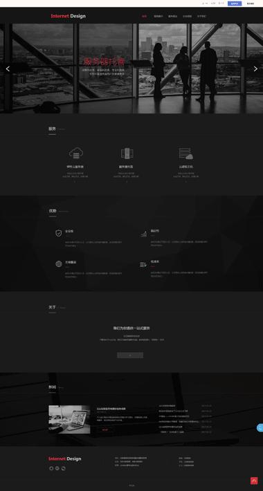 互联网网站建设模板-网站建设网页设计-网站建设模板制作