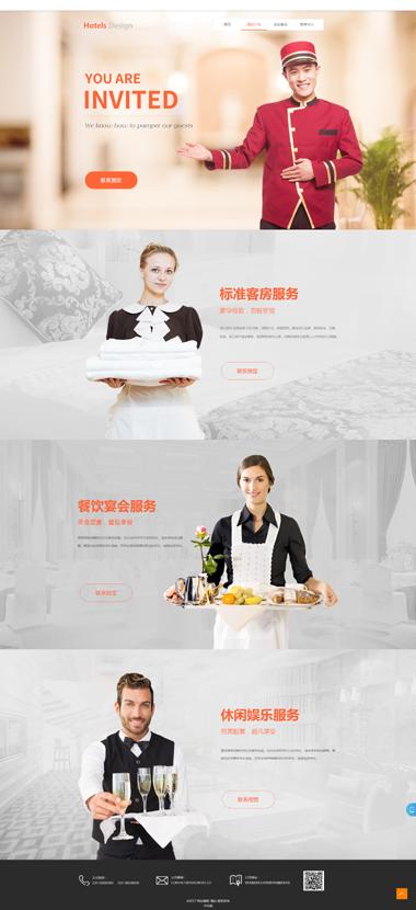 酒店网站模板-酒店餐饮住宿网站制作