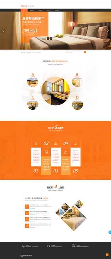 酒店网站模板制作-宾馆住宿预订网站设计
