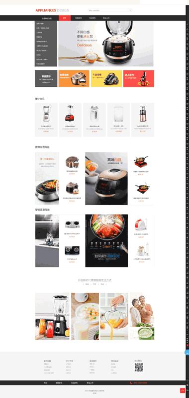 家用电器网站模板-电器网站制作-电器网站优化SEO