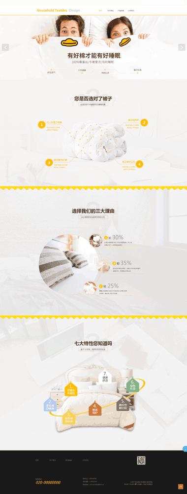 家居家纺网站模板-纺织面料网站制作-高端家纺网站设计