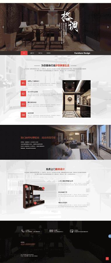 家居设计网站模板-古典家具网站设计-高端家居网站制作