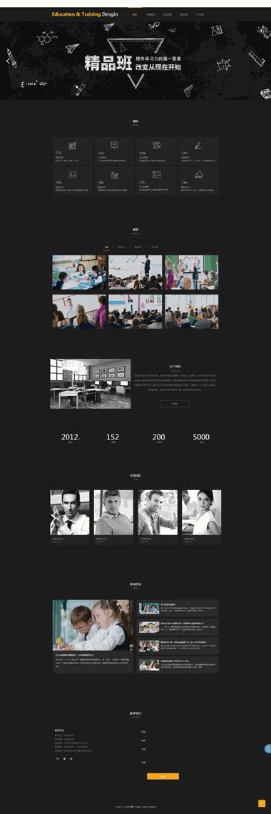 技能培训网站模板设计-技能培训网站制作