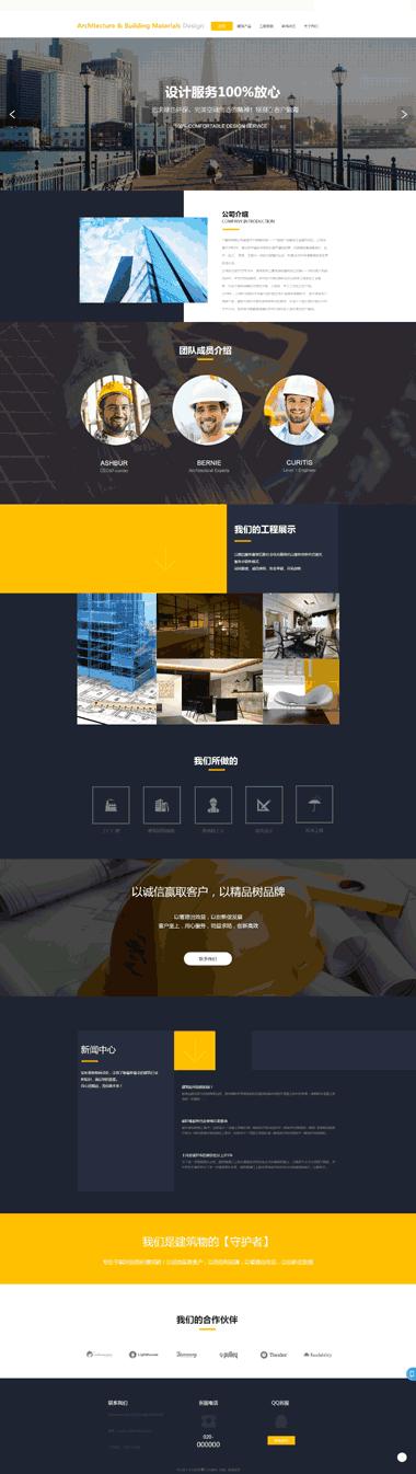建筑建材企业网站模板-装饰装修网站制作-建筑材料网站设计