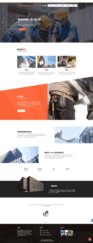 建筑工程网站模板-高端建筑材料网站-工程制作网站设计