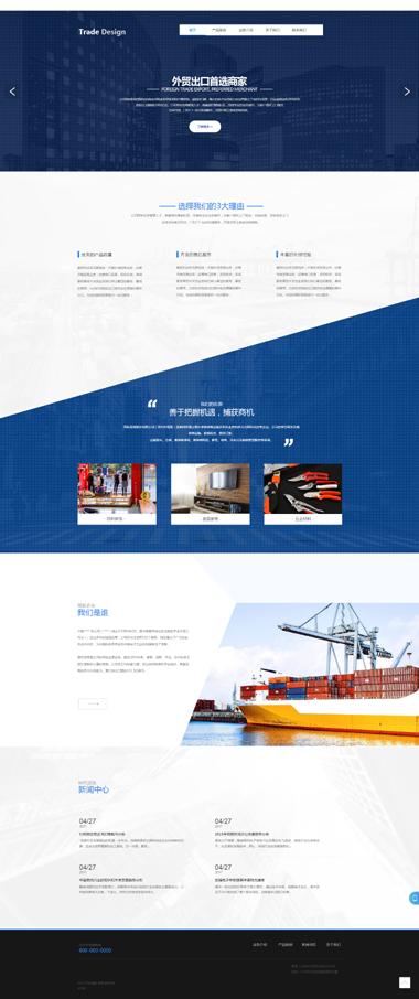 搭建外贸网站-免费安装外贸网站模板-优化外贸网站