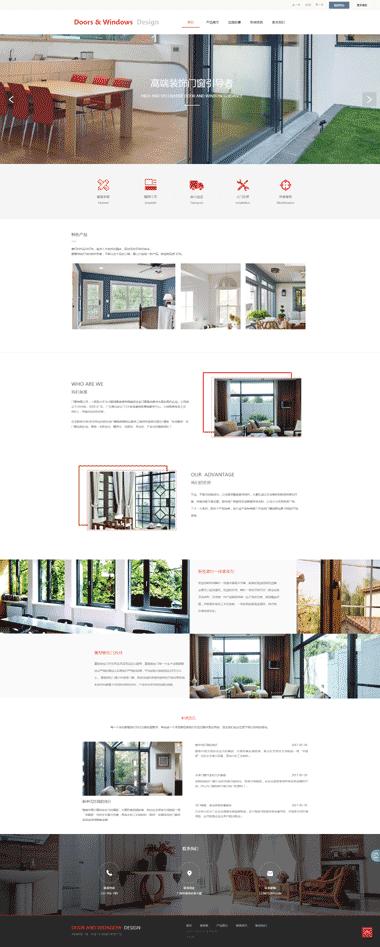 门窗厂家网站模板-网站定制门窗网站-网站优化SEO门窗排名