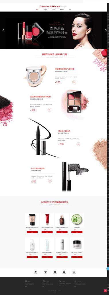 美容护肤品网站模板-护肤品网站设计-网站美容优化SEO