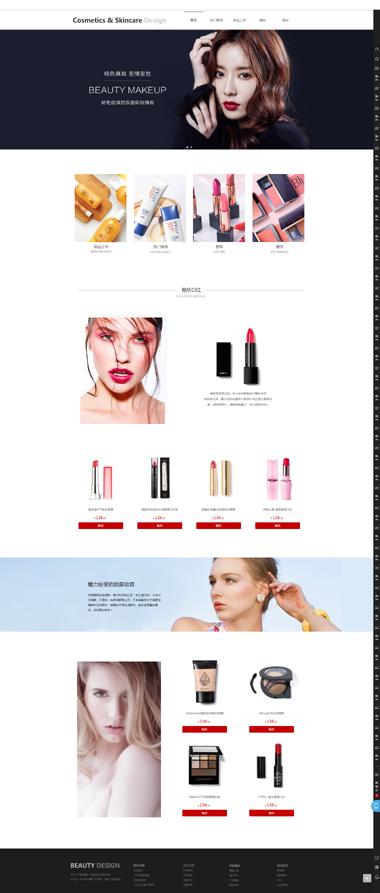 美容护肤品网站建设-美容护肤品网站优化SEO排名