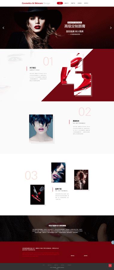 化妆品网站模板-化妆品网站建设-化妆品网站制作