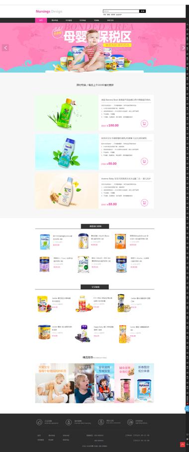 母婴用品网站建设-母婴用品网站制作案例-优化母婴用品到首页