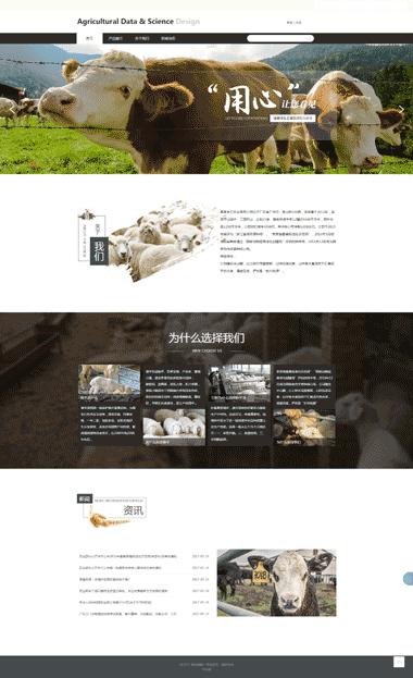 畜牧养殖网站模板-做畜牧养殖网站-优化SEO畜牧养殖网站