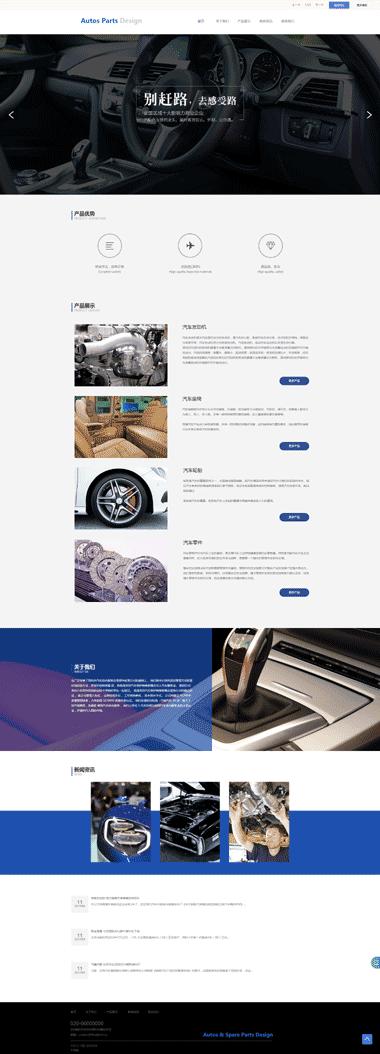 汽车零部件网站模板-汽车零部件网页模板制作-网站SEO优化