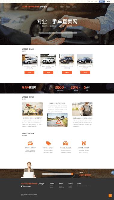 二手车网站模板-二手车网站模板网站制作-二手车模板网页