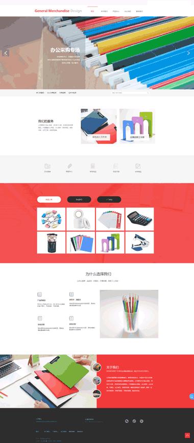 办公用品网站制作-办公百货展示模板-桌面办公用品网站设计