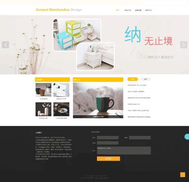 日用百货网站模板-居家日用网站制作-文具用品网站设计