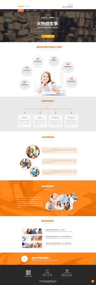 学前教育网站模板-学前教育网站设计制作