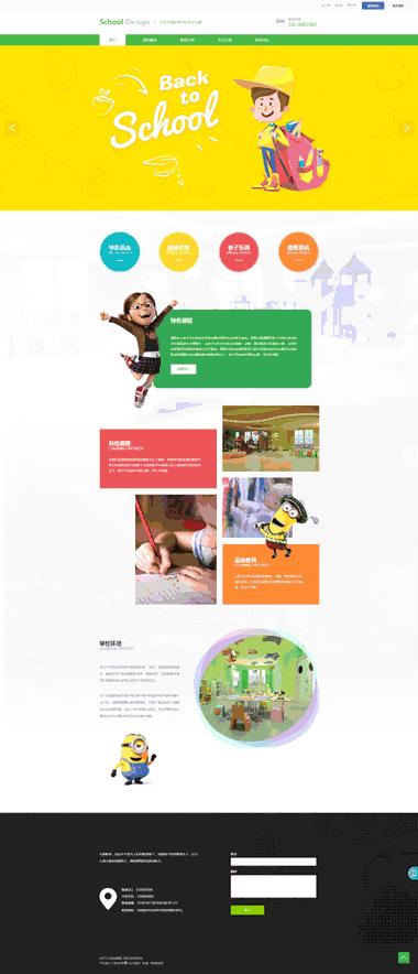 双语幼儿园网站模板-双语幼儿园网站制作