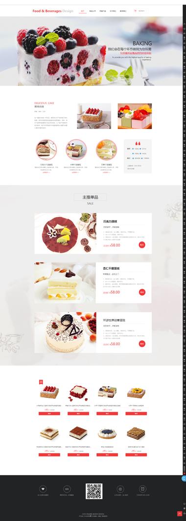 蛋糕网站模板制作-甜品模板网站建设-蛋糕网站模板设计