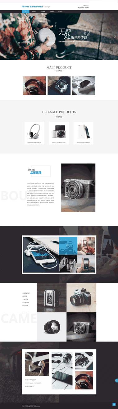 数码产品网站模板-电子产品网站商城-相机耳机手机网站制作