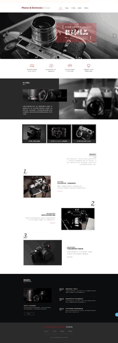 电子数码精品网站-数码相机网站模板-高端相机产品网站设计