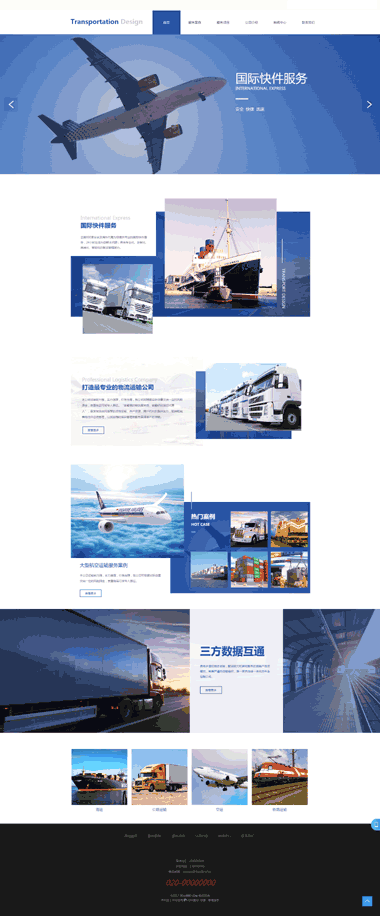 物流运输公司网站-物流运输公司网站模板建设-物流运输公司网站模板制作