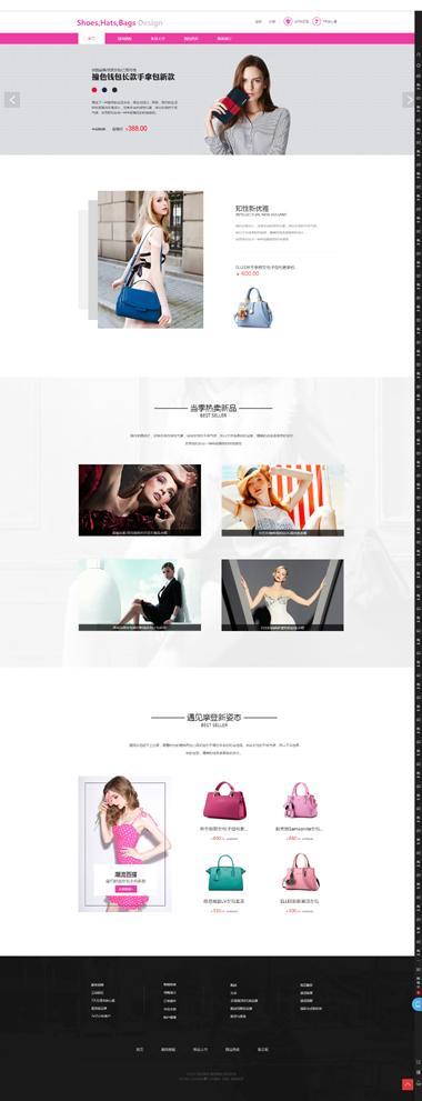 鞋帽箱包网站模板-时尚箱包商城网站-箱包网站制作