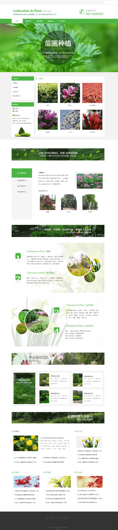 绿化苗木种植网站模板-做绿化苗木企业网站