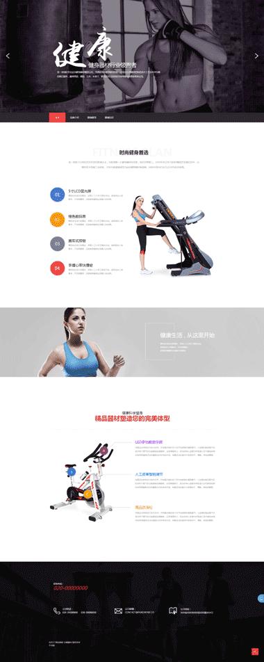 做健身器材网站-健身器材网站模板制作-健身器材网页设计