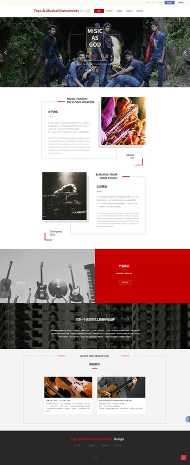 乐器设备网站模板-做有排名的乐器设备网站