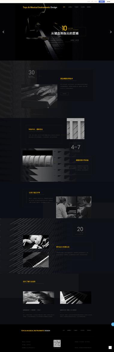 钢琴乐器网站模板-设计钢琴乐器网站-优化钢琴乐器网站