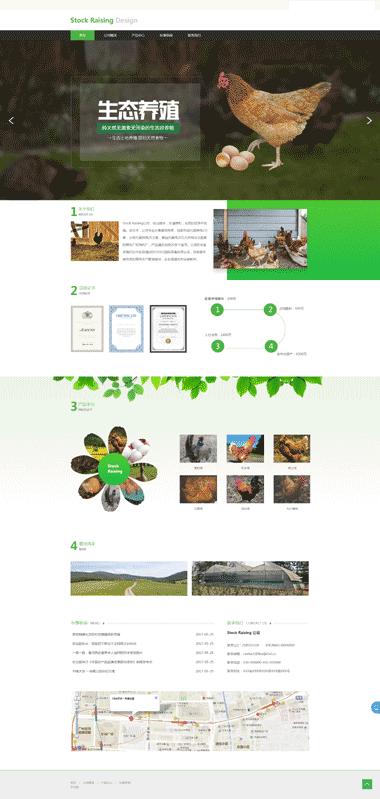 养殖基地网站建设模板-养殖基地网站制作