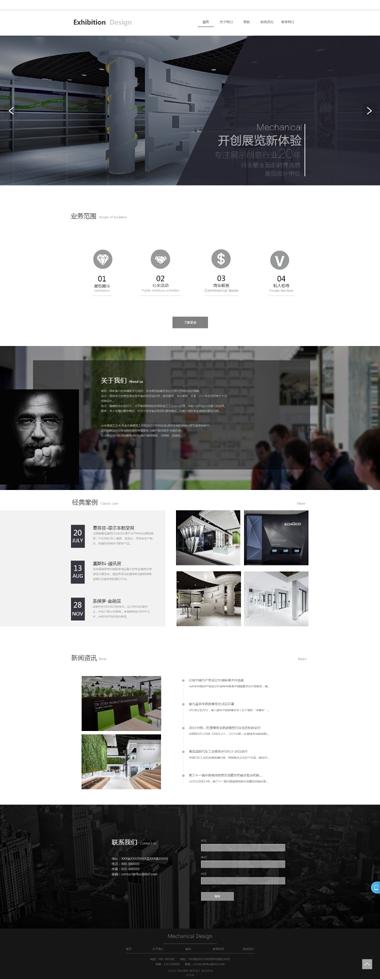 展览活动设计网站模板-展览网站模板制作-展览网页设计
