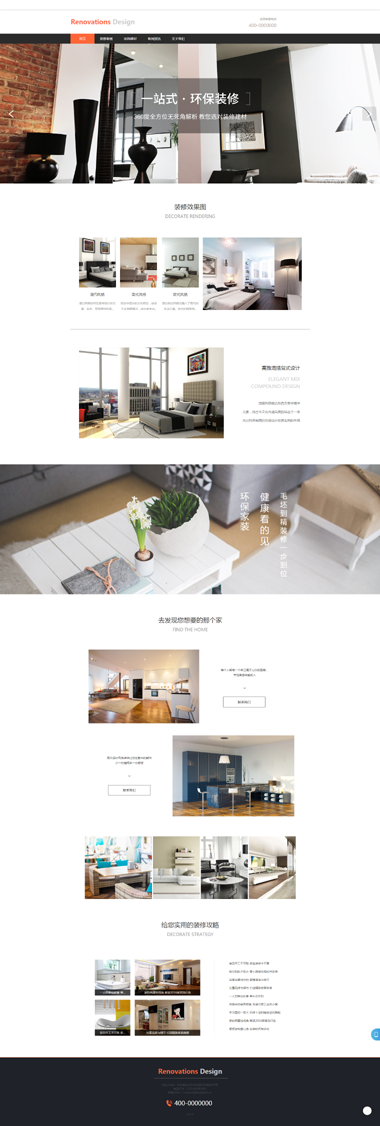 环保装修网站模板-一环保装修模板网站制作-环保装修网站模板设计