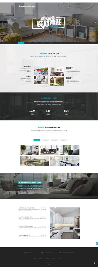 装饰设计模板制作-室内设计网站模板建设-室外网站模板设计