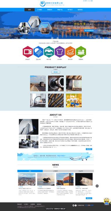 贸易网站制作模板-国际贸易公司网站建设-国际贸易品牌营销