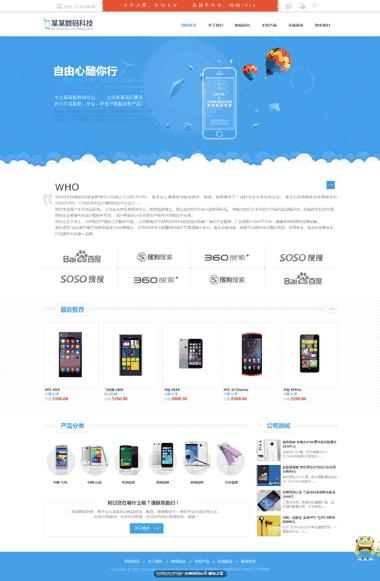 数码科技网站设计-数码科技网站模板-品牌数码科技网站制作