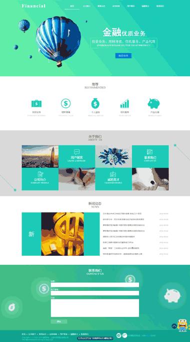 金融网站模板-投资理财网站制作-债券公司网站建设-投资公司网站设计