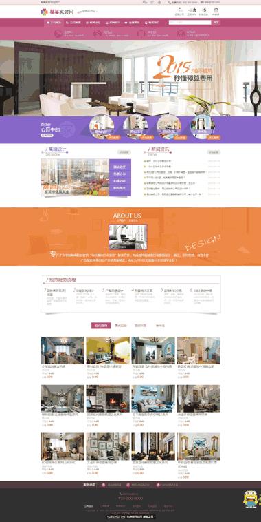 家装公司网站模板-专业制作家居网站公司-优化家装网站排名