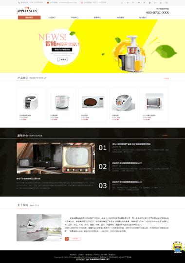 家电网站制作-家用家电网站设计-家电网站模板-家电销售模板