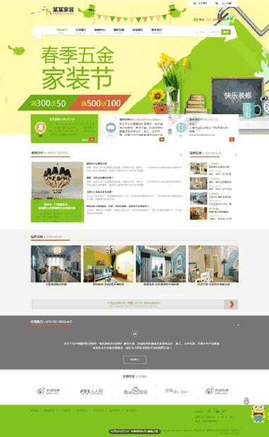 装修公司网站模板-优化SEO家装设计公司网站-装修网站定制