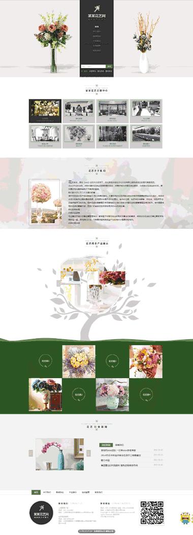 花艺网站模板-插花网站制作-鲜花网站定制
