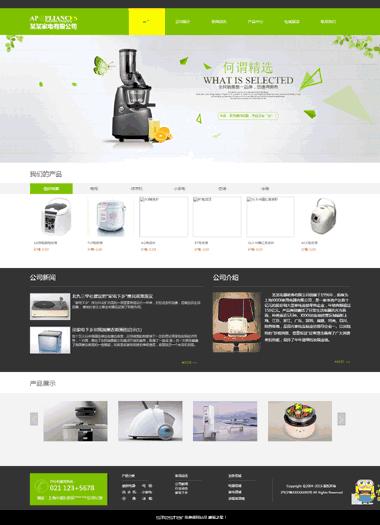 家电商城模板-家电网站定制-定制网站模版-网站设计模板