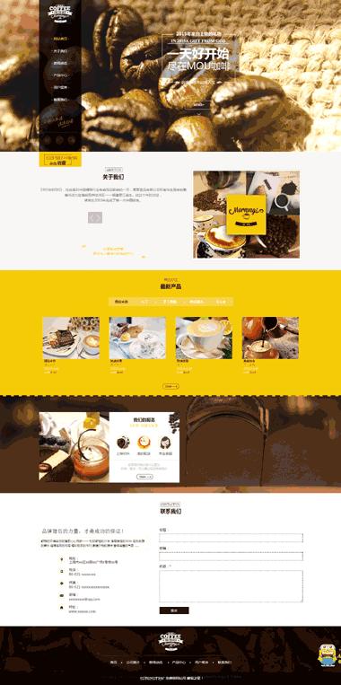 咖啡网站模板-咖啡餐厅网站设计-甜食网站制作-棕色网站设计