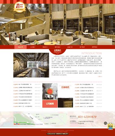 酒店网站模板-酒店网站营销推广-北京酒店网站设计方案
