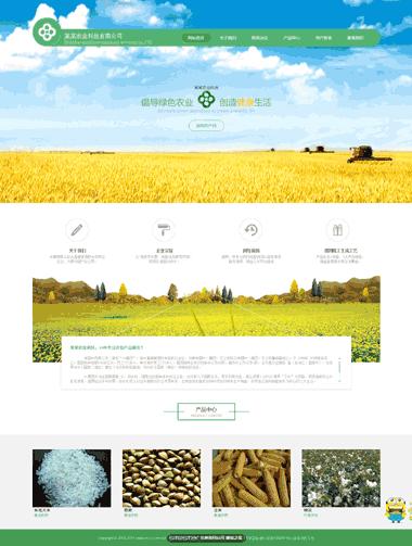 网站模板开发-农业科技企业网站模板-网站优化SEO有保障