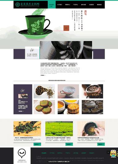 茶叶网站模板-茶艺文化网站-品牌茶叶网站设计-茶文化网