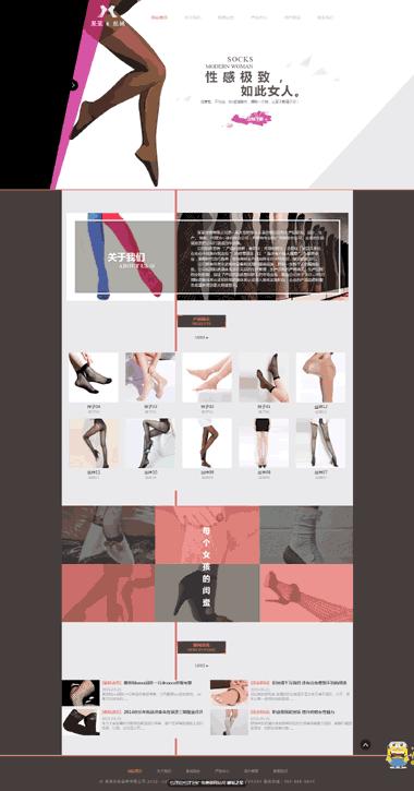 女装网站模板-专业女性/服装丝袜网站制作-优化女装网站排名