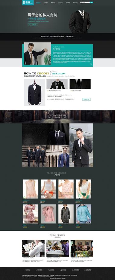 服装网站模板-西装私人订制网站模板-网站优化